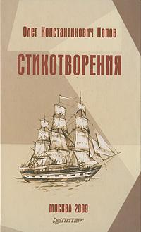 О. К. Попов. Стихотворения