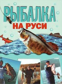 М. А. Кочетков. Рыбалка на Руси