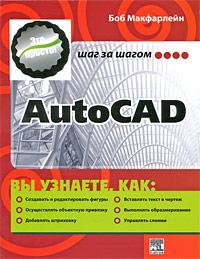 Как выглядит AutoCAD