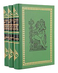 Иллюстрированная история нравов (в трех томах)