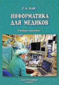 Информатика для медиков
