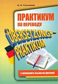 Практикум по переводу с немецкого на русский / Ubersetzungs-Praktikum