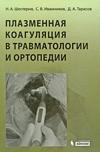 Плазменная коагуляция в травматологии и ортопедии (+ СD-ROM) ( 978-5-9963-0054-9 )
