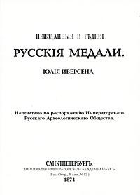 Неизданныя и редкiя рускiя медали Юлiя Иверсена