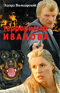 Террористка Иванова. Эдуард Володарский