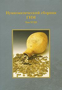 Нумизматический сборник ГИМ. Том 18 ( 978-5-89076-130-9 )