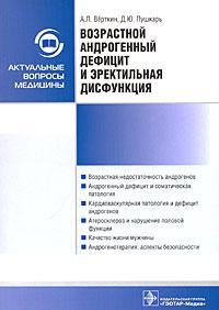 Возрастной андрогенный дефицит и эректильиая дисфункция ( 978-5-9704-1035-6 )