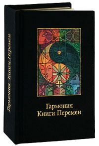 Гармония Книги Перемен (подарочное издание). Бронислав Виногродский