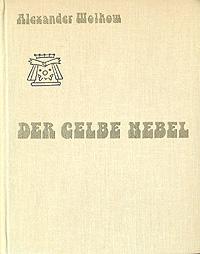 Der Gelbe Nebel/Желтый туман