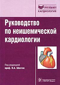 Руководство по неишемической кардиологии