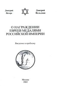 О награждении евреев медалями Российской империи