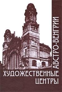 Художественные центры Австро-Венгрии