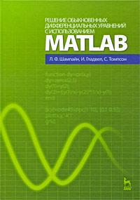 Решение обыкновенных дифференциальных уравнений с использованием MATLAB ( 978-5-8114-1033-0 )