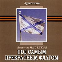 Под самым прекрасным флагом (аудиокнига MP3)