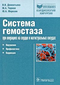 Система гемостаза при операциях на сердце и магистральных сосудах. Нарушения, профилактика, коррекция