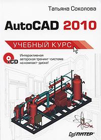 Как выглядит AutoCAD 2010. Учебный курс (+ CD-ROM)