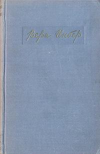 Вера Инбер. Избранное