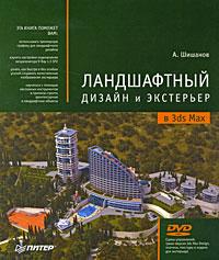 Как выглядит Ландшафтный дизайн и экстерьер в 3ds Max (+ DVD-ROM)