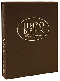 Пиво. Путеводитель (подарочное издание). Александр Петроченков