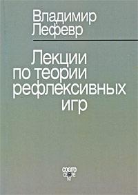Лекции по теории рефлексивных игр ( 978-5-89353-292-0 )