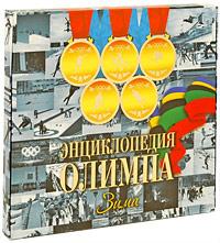 Энциклопедия Олимпа. Зима ( 978-5-222-15397-0 )