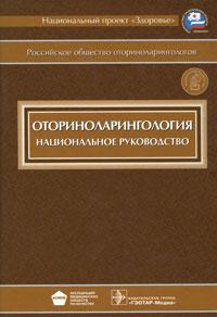 Оториноларингология. Национальное руководство (+ CD-ROM)