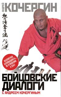 Книга Бойцовские диалоги с Андреем Кочергиным