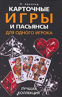 Карточные игры и пасьянсы для одного игрока. Лучшая коллекция ( 978-5-9524-4503-1 )
