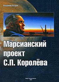 Марсианский проект С. П. Королева. Владимир Бугров