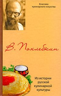 Книга Из истории русской кулинарной культуры