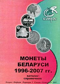 ������ ��������. 1996-2007 ��. �������-����������