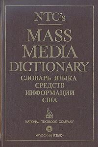 Mass Media Dictionary/ Словарь языка средств информации США