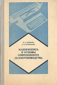 Я. З. Лившиц, А. Н. Кузнецова. Машинопись и основы современного делопроизводства