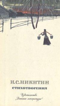 И. С. Никитин. Стихотворения