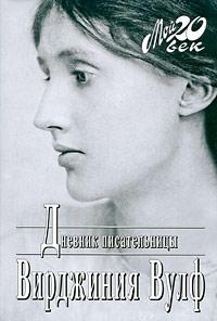 Дневник писательницы. Вирджиния Вулф