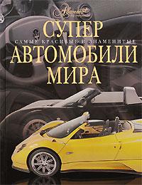 Суперавтомобили мира. Ричард Дридж