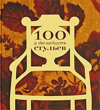 100 и двенадцать стульев. Ольга Стругова, Наталья Кологривова