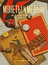 Аукцион №57. Награды России
