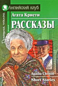 ����� ������. �������� / Agatha Christie: Short Stories