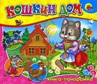 Кошкин дом. Книга-панорамка ( 978-5-378-01599-3 )