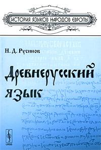 Древнерусский язык. Н. Д. Русинов