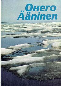 Онего/Aaninen