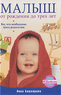 Малыш от рождения до 3 лет. Все, что необходимо знать родителям