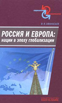 Россия и Европа. Нации в эпоху глобализации ( 978-5-88373-164-3 )