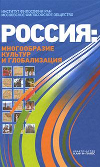 Россия. Многообразие культур и глобализация ( 978-5-88373-156-2 )