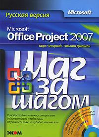 Microsoft Office Project 2007 (+ CD-ROM). Карл Четфилд, Тимоти Джонсон