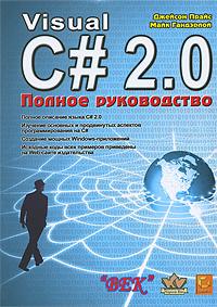 Visual C# 2.0. Полное руководство ( 978-5-7931-0555-2, 0-7821-2911-0 )