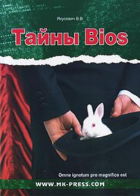 Тайны Bios. В. В. Якусевич
