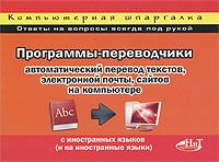 Программы-переводчики ( 978-5-94387-595-3 )