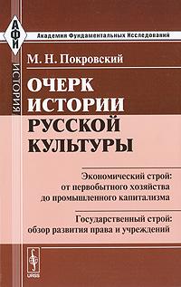 Очерк истории русской культуры